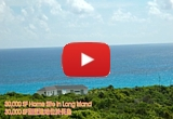 Video of Listings in Bahamas